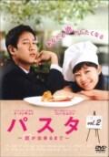パスタ 〜恋が出来るまで〜 vol.2