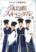 トキメキ☆成均館<ソンギュンガン>スキャンダル<完全版> Vol.8