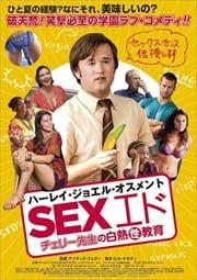 SEXエド チェリー先生の白熱性教育