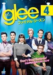 glee/グリー ファイナル・シーズン vol.4
