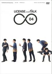 LICENSE vol.TALK ∞ 04