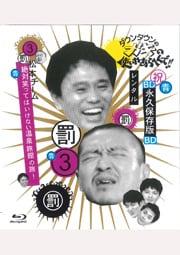 【Blu-ray】ダウンタウンのガキの使いやあらへんで!! 〜永久保存版3〜 松本チーム絶対笑ってはいけない温泉旅館の旅!
