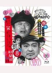 【Blu-ray】ダウンタウンのガキの使いやあらへんで!! 〜永久保存版8〜 絶対に笑ってはいけない新聞社24時