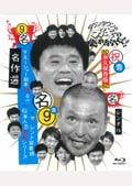 【Blu-ray】ダウンタウンのガキの使いやあらへんで!! 〜永久保存版9〜 ガキの使い名作選