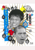 【Blu-ray】ダウンタウンのガキの使いやあらへんで!! 〜永久保存版11-1〜 ダウンタウン トーク全集!!
