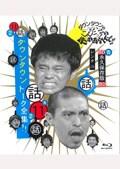 【Blu-ray】ダウンタウンのガキの使いやあらへんで!! 〜永久保存版11-2〜 ダウンタウン トーク全集!!
