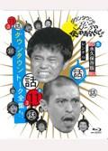 【Blu-ray】ダウンタウンのガキの使いやあらへんで!! 〜永久保存版11-3〜 ダウンタウン トーク全集!!