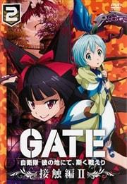 GATE 自衛隊 彼の地にて、斯く戦えり vol.2 接触編II