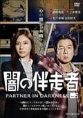 連続ドラマW 闇の伴走者 Vol.2