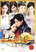 古剣奇譚 〜久遠の愛〜 第23巻