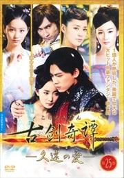 古剣奇譚 〜久遠の愛〜 第25巻