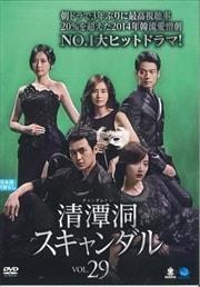 清潭洞<チョンダムドン>スキャンダル Vol.29