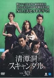 清潭洞<チョンダムドン>スキャンダル Vol.30