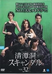 清潭洞<チョンダムドン>スキャンダル Vol.32