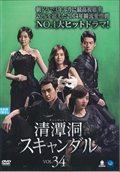 清潭洞<チョンダムドン>スキャンダル Vol.34