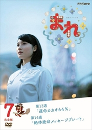 連続テレビ小説 まれ 完全版 7