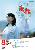 連続テレビ小説 まれ 完全版 8
