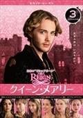 REIGN/クイーン・メアリー <セカンド・シーズン> Vol.3