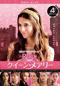 REIGN/クイーン・メアリー <セカンド・シーズン> Vol.4