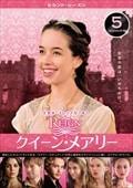 REIGN/クイーン・メアリー <セカンド・シーズン> Vol.5