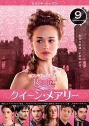 REIGN/クイーン・メアリー <セカンド・シーズン> Vol.9