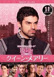 REIGN/クイーン・メアリー <セカンド・シーズン> Vol.11
