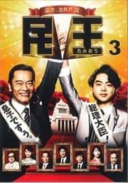 民王 Vol.3