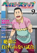ベイビーステップ 第2シリーズ Vol.9