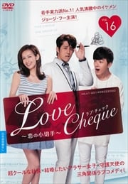 Love Cheque 〜恋の小切手〜 第16巻