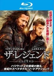 【Blu-ray】ザ・レジェンド