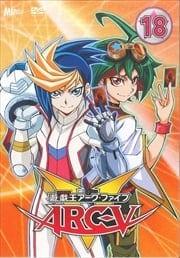 遊☆戯☆王ARC-V 18