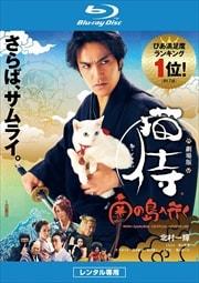 【Blu-ray】劇場版 猫侍 南の島へ行く