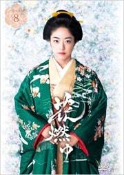 NHK大河ドラマ 花燃ゆ 完全版 8
