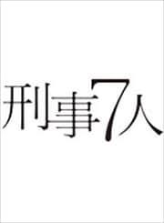 刑事7人 3巻