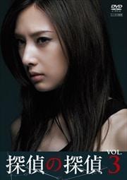 探偵の探偵 Vol.3