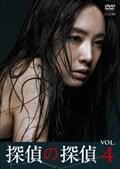 探偵の探偵 Vol.4