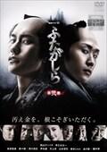 連続ドラマW ふたがしら Vol.2
