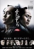 連続ドラマW ふたがしら Vol.3