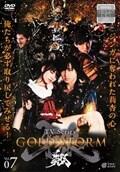 【TVシリーズ】牙狼<GARO>-GOLD STORM-翔 VOL.7
