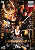 【TVシリーズ】牙狼<GARO>-GOLD STORM-翔 VOL.8