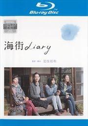【Blu-ray】海街diary