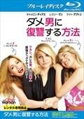 【Blu-ray】ダメ男に復讐する方法