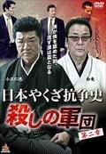 日本やくざ抗争史 殺しの軍団 第二章