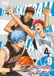 黒子のバスケ 3rd season 9 [最終巻]