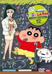 クレヨンしんちゃん TV版傑作選 第11期シリーズ 12