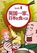 英国一家、日本を食べる Vol.1
