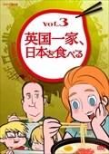 英国一家、日本を食べる Vol.3