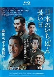 【Blu-ray】日本のいちばん長い日 (2015)