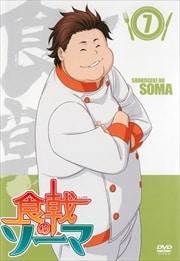 食戟のソーマ 7