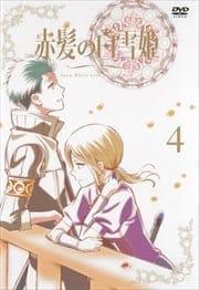 赤髪の白雪姫 第4巻